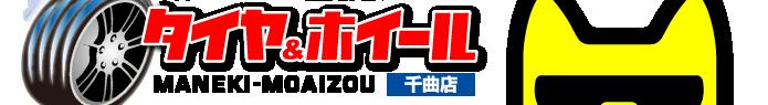 タイヤ&ホイールMANEKIMOAIZOU千曲店